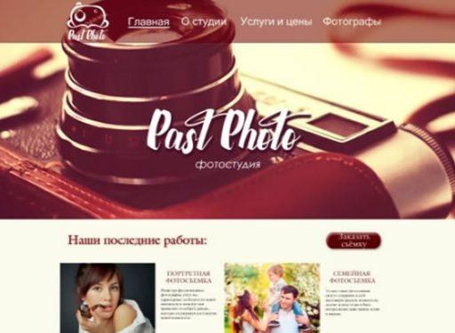 Дизайн сайта фотостудии «PastPhoto»